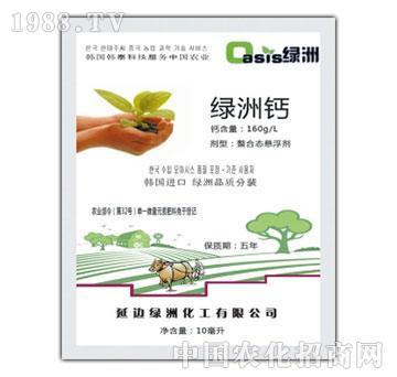 绿洲钙-绿洲化工