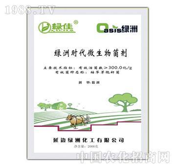绿洲时代微生物菌剂-绿洲化工