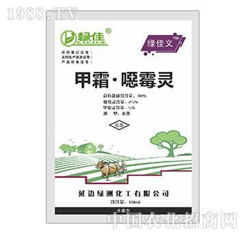 30%甲霜�f霉灵-绿佳义-绿洲化工