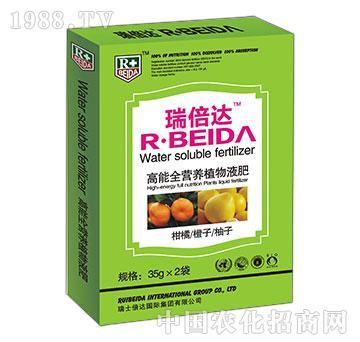 柑橘、橙子、柚子专用-瑞倍达(盒)
