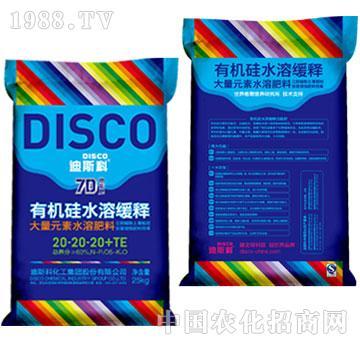 7D有机硅水溶缓释肥20-20-20+TE-迪斯科