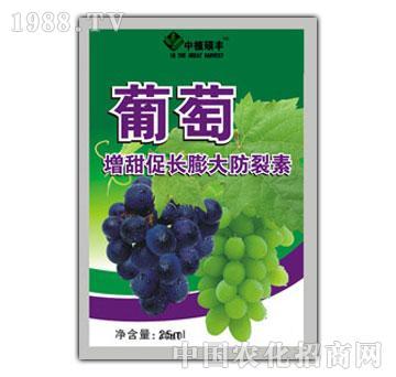 葡萄增甜促长膨大素-硕丰