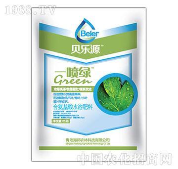 一喷绿-贝乐源-海邦2