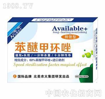 苯醚甲环唑-北美农大