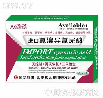 进口氯溴异氰尿酸-北美