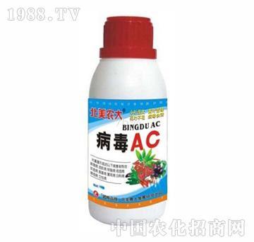 病毒AC-北美农大