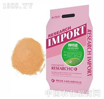钾钙硅-北美农大