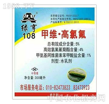 5%甲维高氯氟-绿亨108-北农绿亨