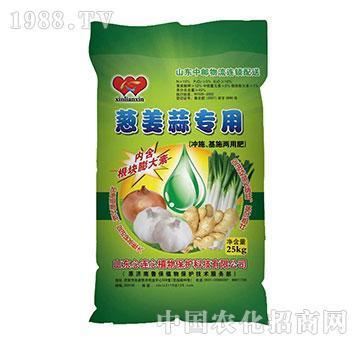 葱姜蒜专用-心连心植物