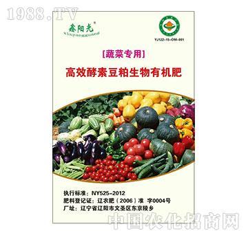 高效酵素豆粕生物有机肥(蔬菜专用)-阳光