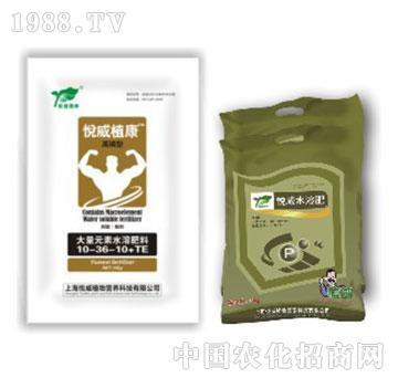 悦威植康-高磷型10-36-10+TE