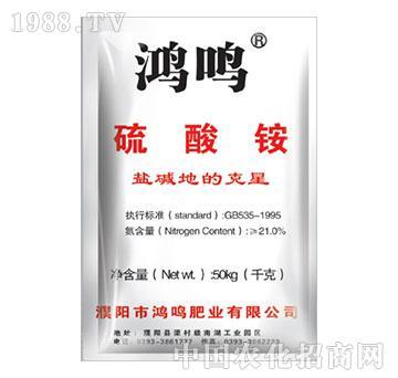 硫酸铵-鸿鸣肥业