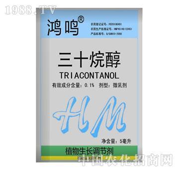 三十烷醇调节剂-鸿鸣肥业