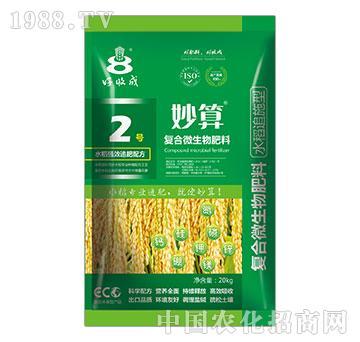 复合微生物肥料2号-妙
