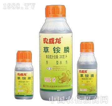 草铵膦-农威龙-好收成