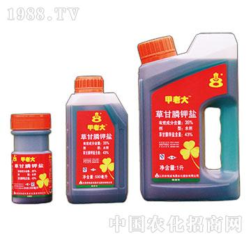 43%草甘膦钾盐-甲老大-好收成