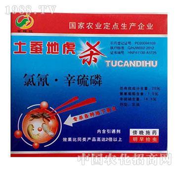 20%氯氰辛硫磷-土蚕