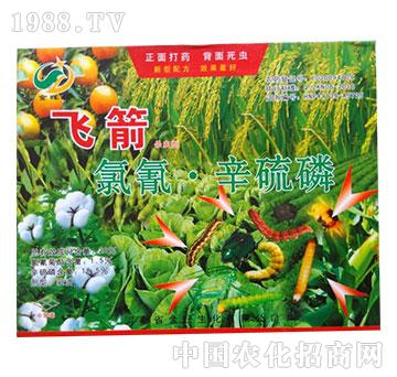 20%氯氰辛硫酸-飞箭-沈丘农药