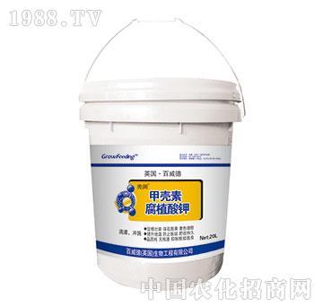 甲壳素腐植酸钾-百威德