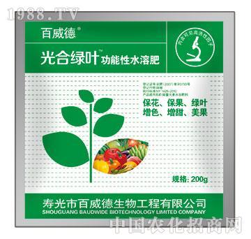 光合绿叶功能性水溶肥-
