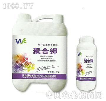 聚合钾-植物营养专家-沃可丰