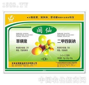 10%苯磺隆+56%二甲四氯钠-阔仙-福成