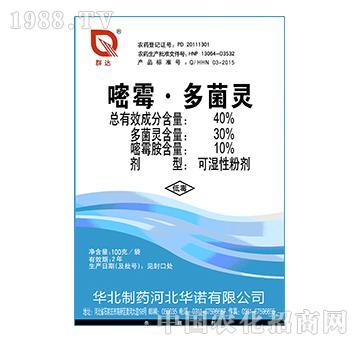 40%嘧霉多菌灵-河北华诺