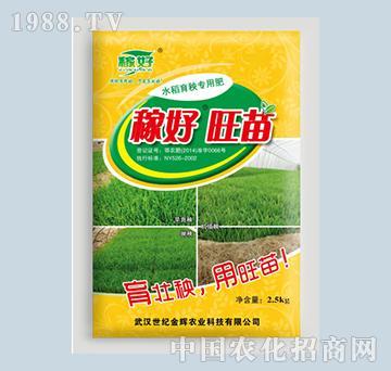 稼好旺苗(水稻型)-世纪金辉