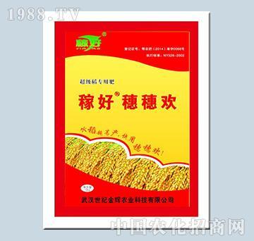稼好穗穗欢(超级稻专用肥)-世纪金辉