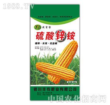 捷富宝-硫酸锌铵-丰农肥业