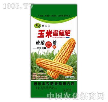 玉米追施肥-捷富宝-丰农肥业