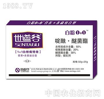 50%啶酰醚菌酯-白粉1+1-世道谷