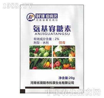 2%氨基寡糖素-疫病灵-科濮生化(袋)