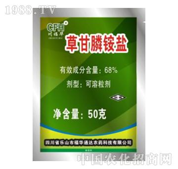68%草甘膦铵盐-福华通达