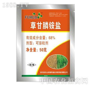 68%草甘膦铵盐(50g)-福华通达