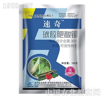 30%琥胶肥酸铜-速奇-四友化工