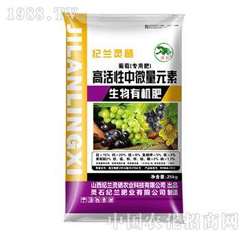 葡萄专用肥-中微量元素生物有机肥-纪兰灵硒