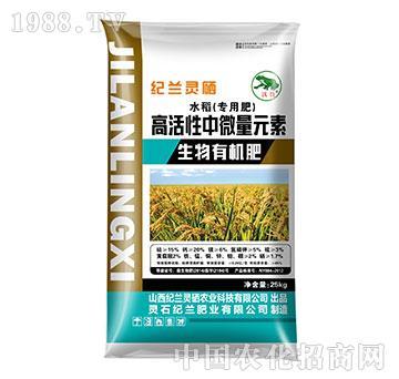 水稻专用肥-中微量元素生物有机肥-纪兰灵硒