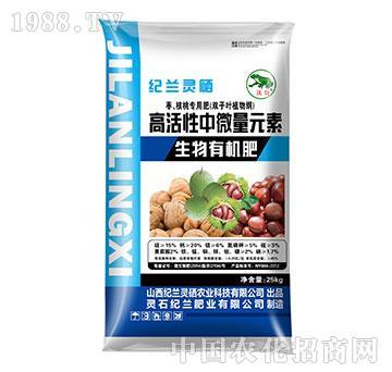 枣核桃专用肥-中微量元素生物有机肥-纪兰灵硒