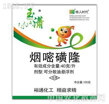 40克/升烟嘧磺隆-玉潇-裕通化工