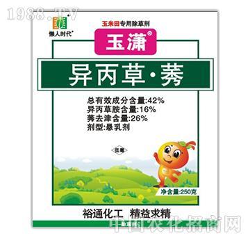 42%异丙草莠-玉潇-裕通化工