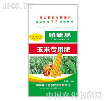 硝硫基-玉米专用肥-金田生态