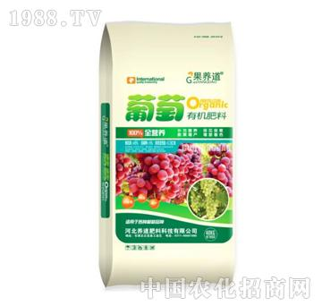 葡萄有机肥肥料-果养道-养道肥料