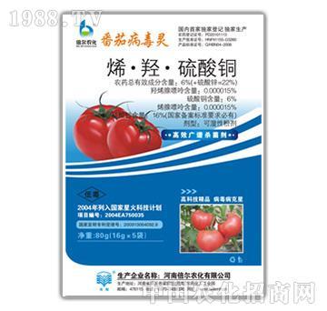 6%烯烃硫酸铜-番茄病