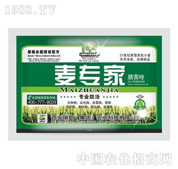 40%腈菌唑-麦专家-瑞邦农业
