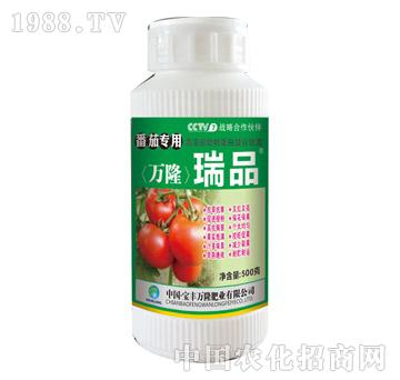 西红柿专用-瑞品-宝丰