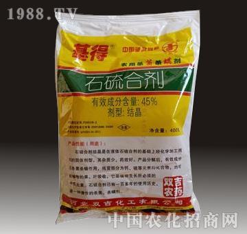 45%石硫合剂-基得-三川瑞禾