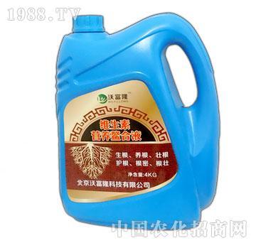 维生素营养螯合液-沃富