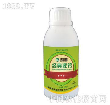 经典液钙-沃富隆-标驰