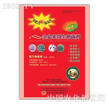 微生物菌剂-金必来(红